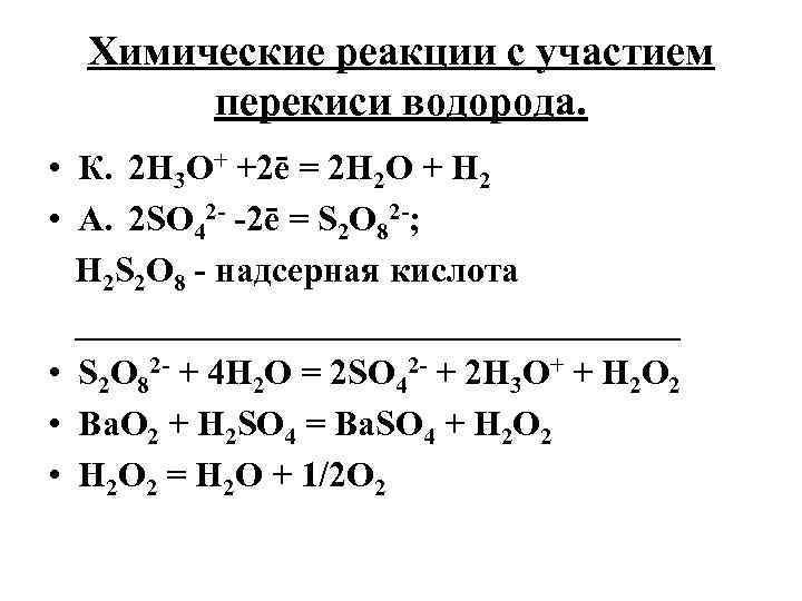 Химические реакции с участием перекиси водорода. • К. 2 Н 3 О+ +2ē =