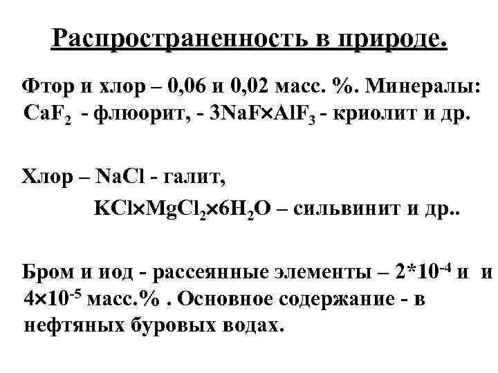 Распространенность в природе. Фтор и хлор – 0, 06 и 0, 02 масс. %.