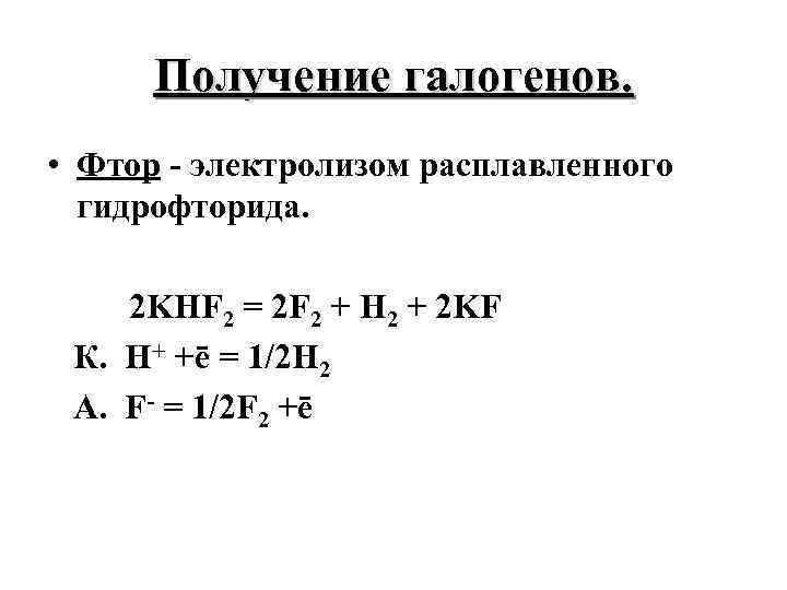 Получение галогенов. • Фтор - электролизом расплавленного гидрофторида. 2 KHF 2 = 2 F