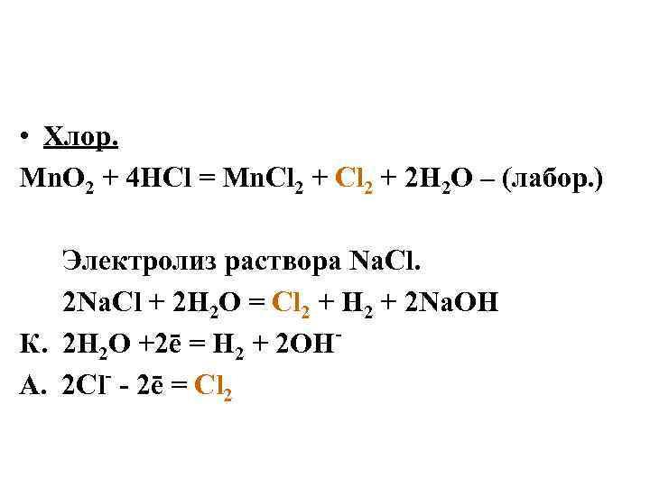 • Хлор. Mn. O 2 + 4 HCl = Mn. Cl 2 +