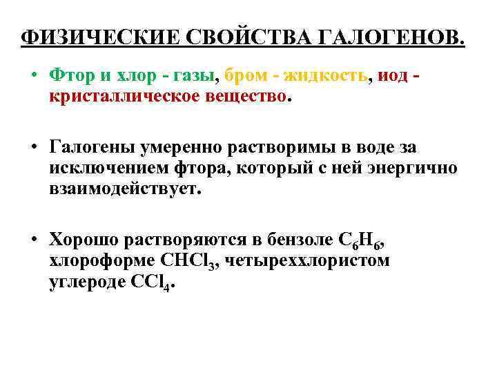 ФИЗИЧЕСКИЕ СВОЙСТВА ГАЛОГЕНОВ. • Фтор и хлор - газы, бром - жидкость, иод кристаллическое