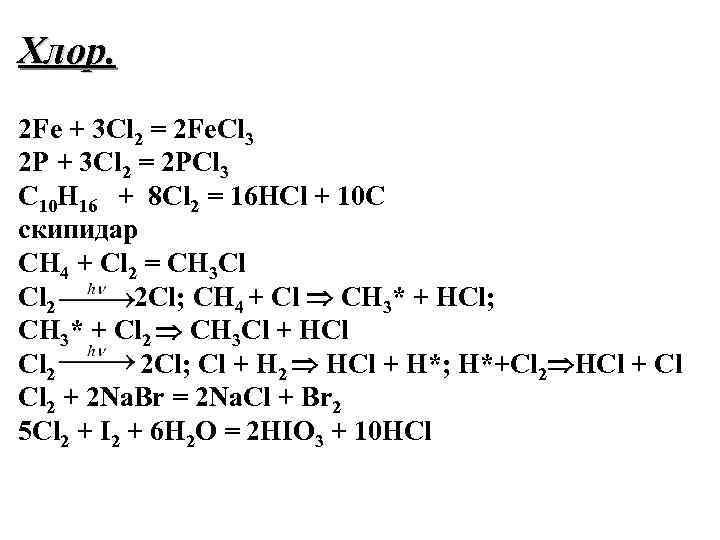 Хлор. 2 Fe + 3 Cl 2 = 2 Fe. Cl 3 2 P