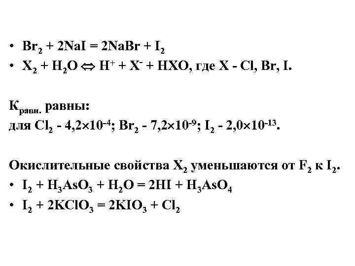• Br 2 + 2 Na. I = 2 Na. Br + I