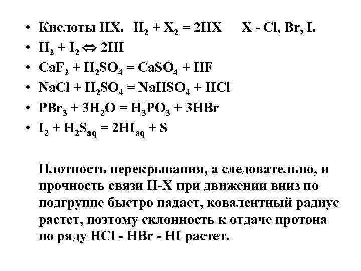 • • • Кислоты НХ. Н 2 + Х 2 = 2 НХ