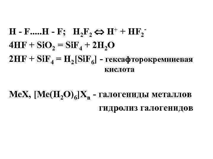 Н - F. . . H - F; H 2 F 2 H+ +