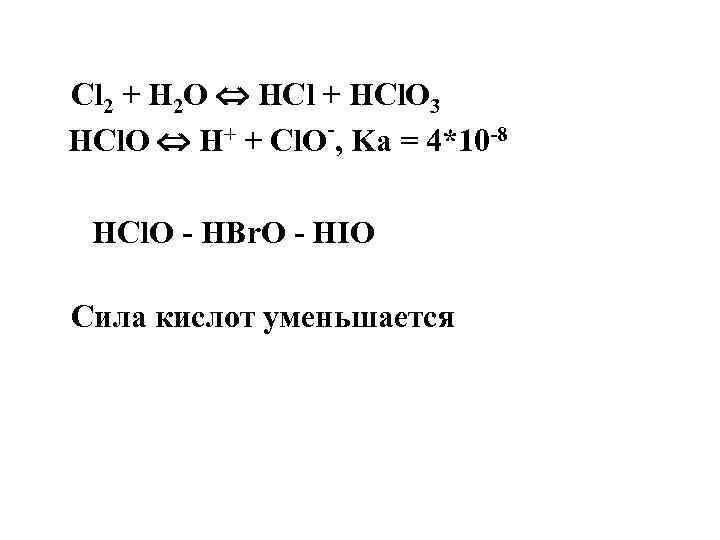 Cl 2 + H 2 O HCl + HCl. O 3 HCl. O H+