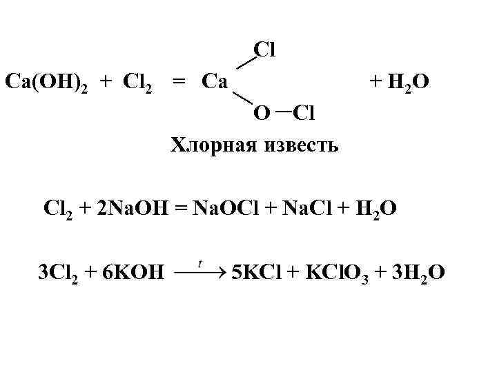 Cl Ca(OH)2 + Cl 2 = Ca + H 2 O O Cl Хлорная