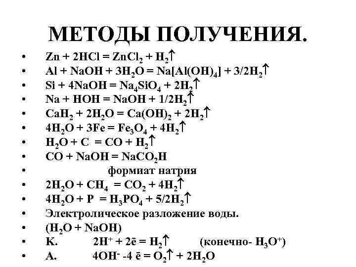 МЕТОДЫ ПОЛУЧЕНИЯ. • • • • Zn + 2 HCl = Zn. Cl 2