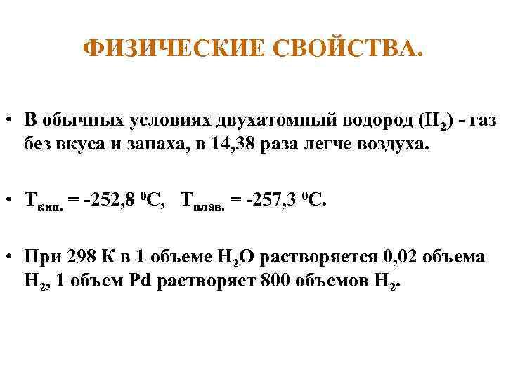 ФИЗИЧЕСКИЕ СВОЙСТВА. • В обычных условиях двухатомный водород (Н 2) - газ без вкуса
