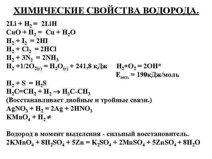 ХИМИЧЕСКИЕ СВОЙСТВА ВОДОРОДА. 2 Li + H 2 = 2 Li. H Cu. O
