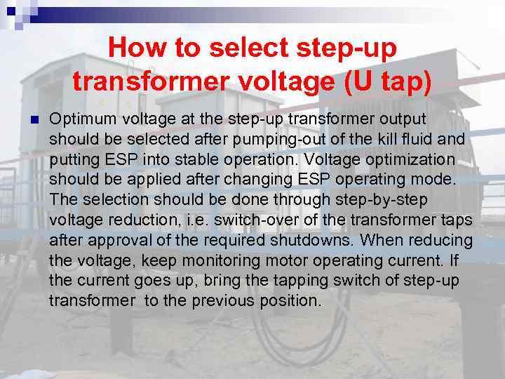 How to select step-up transformer voltage (U tap) Optimum voltage at the step-up transformer
