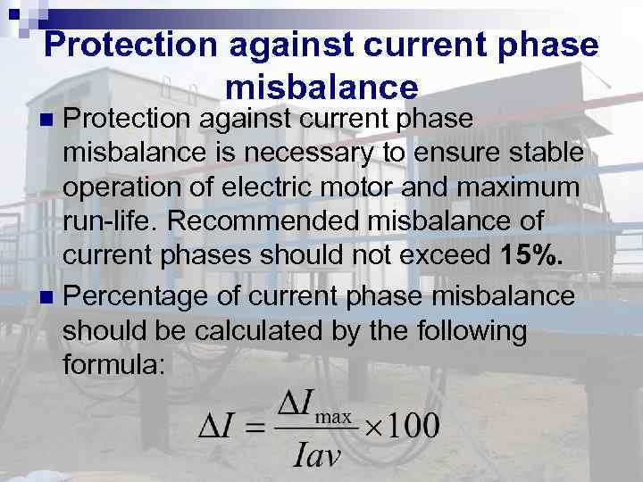 Protection against current phase misbalance is necessary to ensure stable operation of electric motor