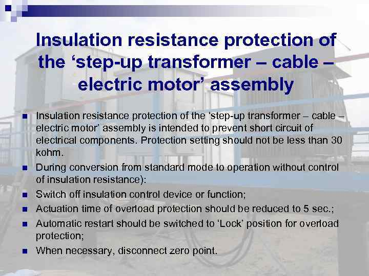 Insulation resistance protection of the 'step-up transformer – cable – electric motor' assembly Insulation