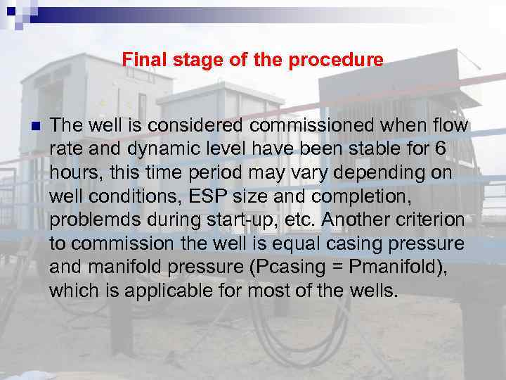 Final stage of the procedure The well is considered commissioned when flow rate and