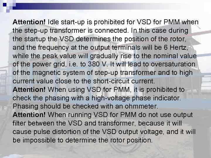 Attention! Idle start-up is prohibited for VSD for PMM when the step-up transformer is