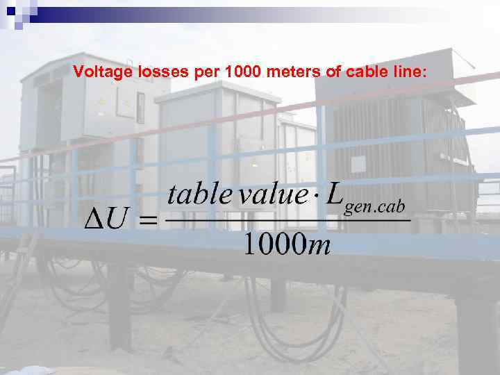 Voltage losses per 1000 meters of cable line: