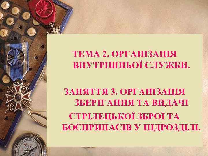 ТЕМА 2. ОРГАНІЗАЦІЯ ВНУТРІШНЬОЇ СЛУЖБИ. ЗАНЯТТЯ 3. ОРГАНІЗАЦІЯ ЗБЕРІГАННЯ ТА ВИДАЧІ СТРІЛЕЦЬКОЇ ЗБРОЇ ТА