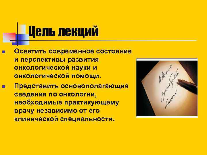 Цель лекций n n Осветить современное состояние и перспективы развития онкологической науки и онкологической