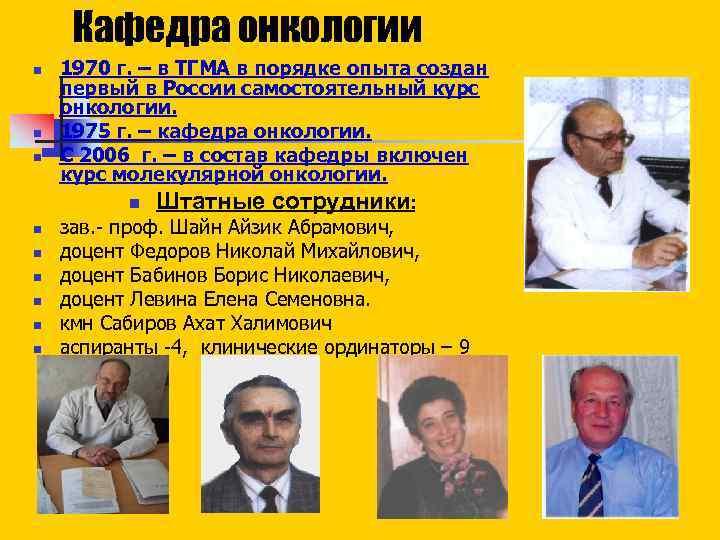 Кафедра онкологии n n n n n 1970 г. – в ТГМА в порядке