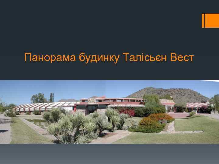 Панорама будинку Талісьєн Вест
