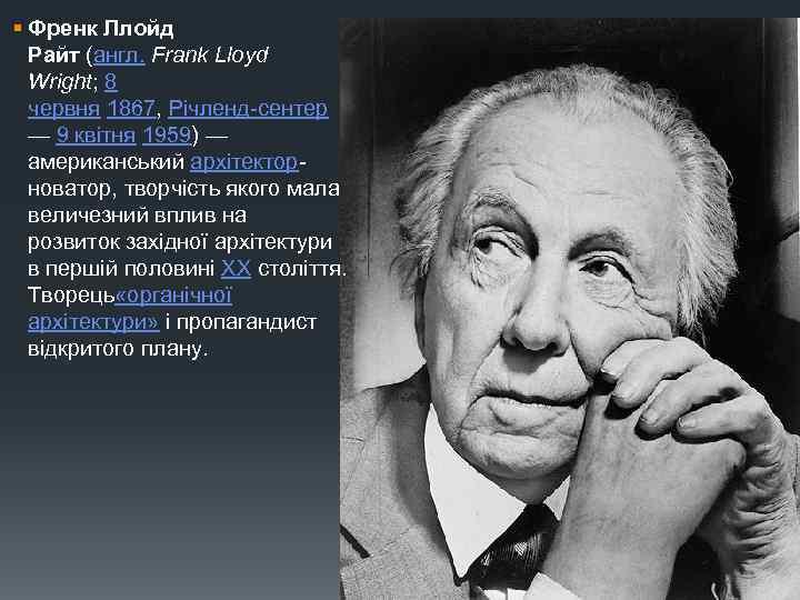 § Френк Ллойд Райт (англ. Frank Lloyd Wright; 8 червня 1867, Річленд-сентер — 9