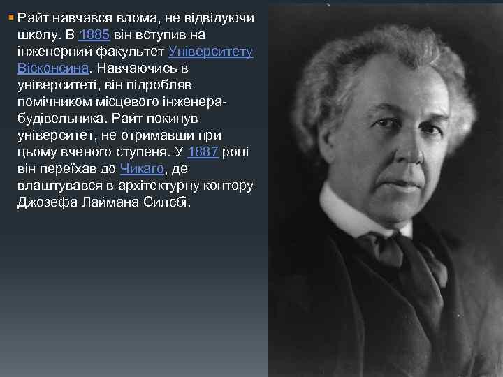 § Райт навчався вдома, не відвідуючи школу. В 1885 він вступив на інженерний факультет