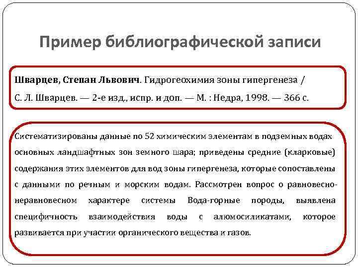 Пример библиографической записи Шварцев, Степан Львович. Гидрогеохимия зоны гипергенеза / С. Л. Шварцев. —