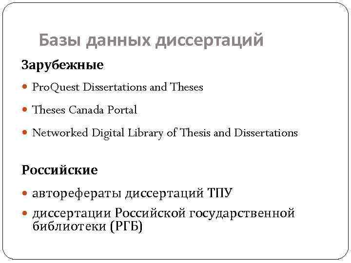 Базы данных диссертаций Зарубежные Pro. Quest Dissertations and Theses Canada Portal Networked Digital Library