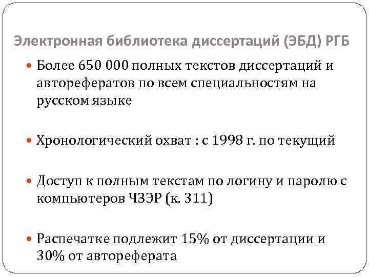 Электронная библиотека диссертаций (ЭБД) РГБ Более 650 000 полных текстов диссертаций и авторефератов по
