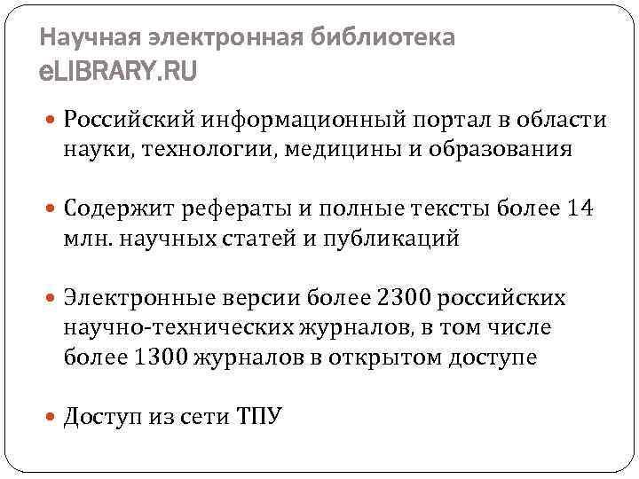 Научная электронная библиотека e. LIBRARY. RU Российский информационный портал в области науки, технологии, медицины