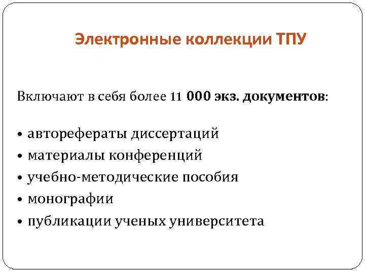 Электронные коллекции ТПУ Включают в себя более 11 000 экз. документов: • авторефераты диссертаций