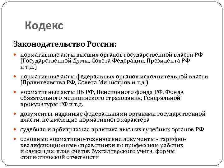 Кодекс Законодательство России: нормативные акты высших органов государственной власти РФ (Государственной Думы, Совета Федерации,
