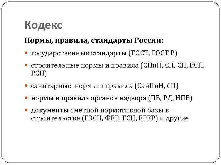 Кодекс Нормы, правила, стандарты России: государственные стандарты (ГОСТ, ГОСТ Р) строительные нормы и правила