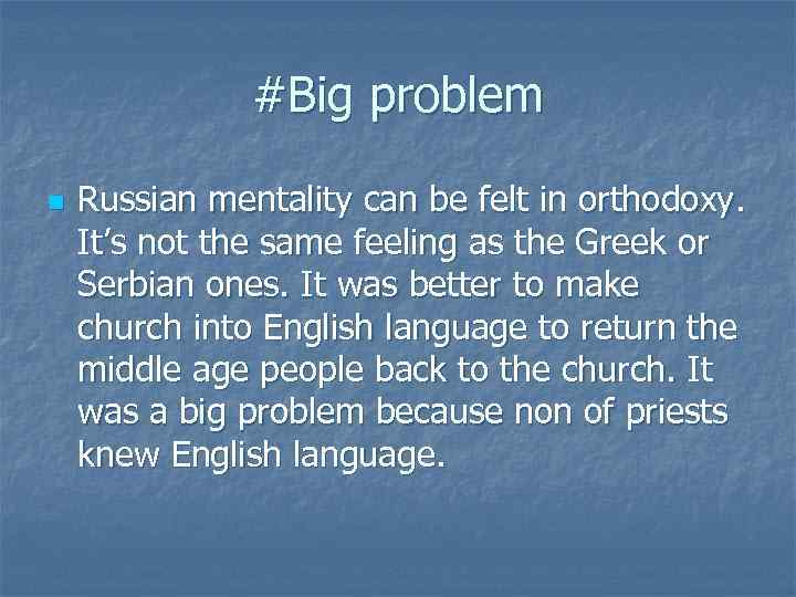 #Big problem n Russian mentality can be felt in orthodoxy. It's not the same