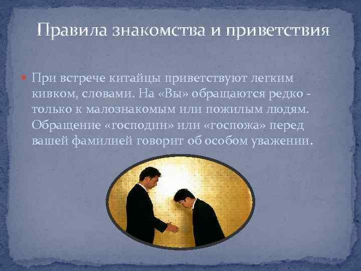 Правила Представления И Знакомства Этикет