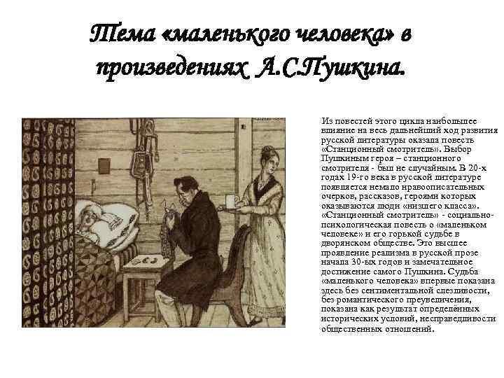 Тема «маленького человека» в произведениях А. С. Пушкина. Из повестей этого цикла наибольшее влияние