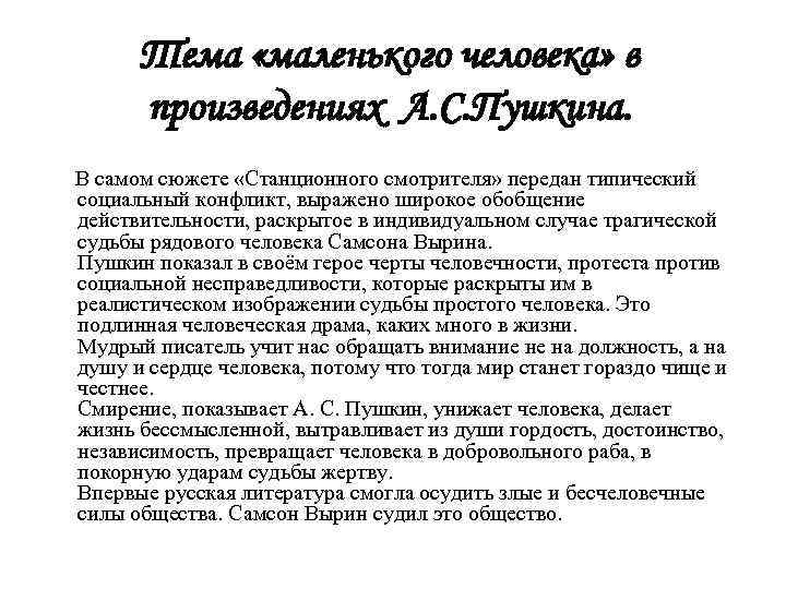Тема «маленького человека» в произведениях А. С. Пушкина. В самом сюжете «Станционного смотрителя» передан