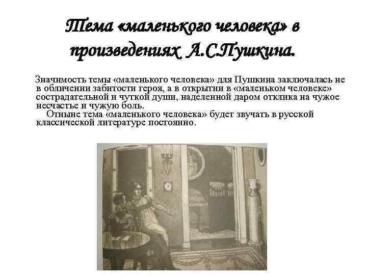 Тема «маленького человека» в произведениях А. С. Пушкина. Значимость темы «маленького человека» для Пушкина
