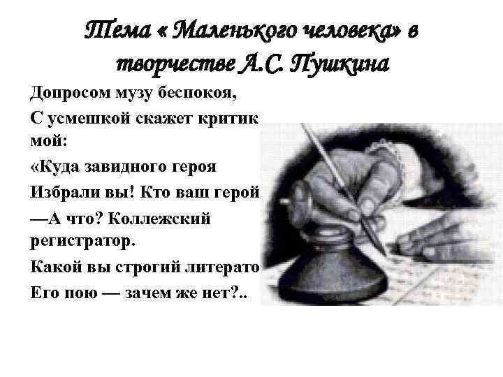 Тема « Маленького человека» в творчестве А. С. Пушкина Допросом музу беспокоя, С усмешкой