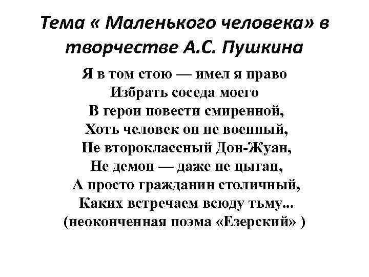 Тема « Маленького человека» в творчестве А. С. Пушкина Я в том стою —