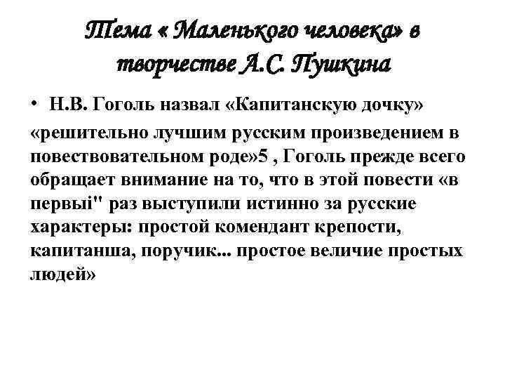 Тема « Маленького человека» в творчестве А. С. Пушкина • Н. В. Гоголь назвал