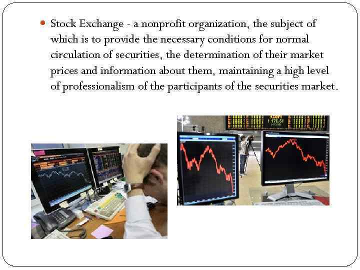 Stock Exchange - a nonprofit organization, the subject of which is to provide