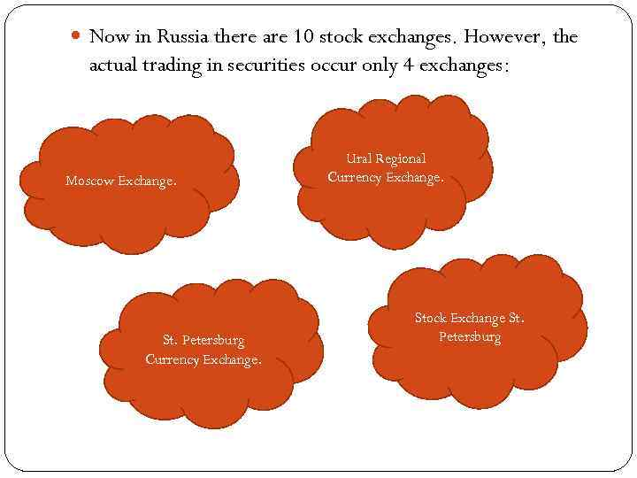 Now in Russia there are 10 stock exchanges. However, the actual trading in