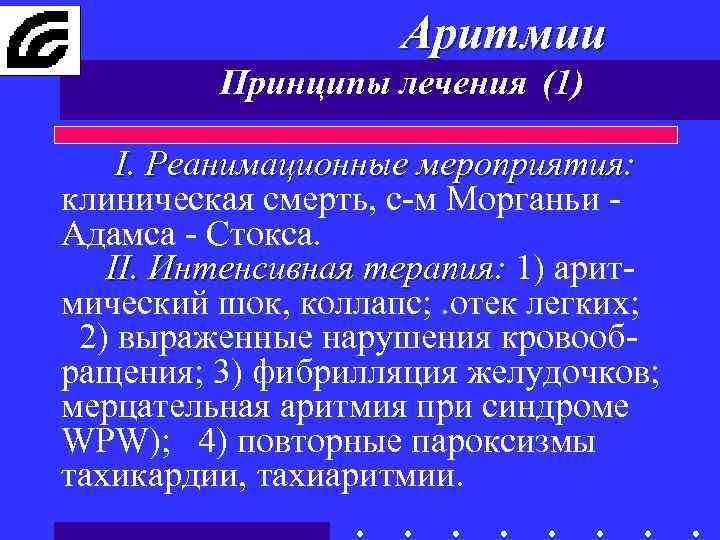 Аритмии Принципы лечения (1) I. Реанимационные мероприятия: клиническая смерть, с-м Морганьи Адамса - Стокса.