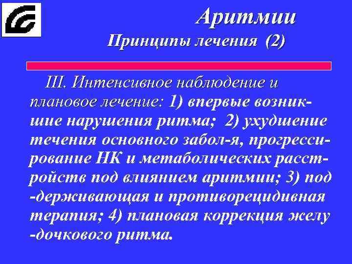 Аритмии Принципы лечения (2) III. Интенсивное наблюдение и плановое лечение: 1) впервые возникшие нарушения