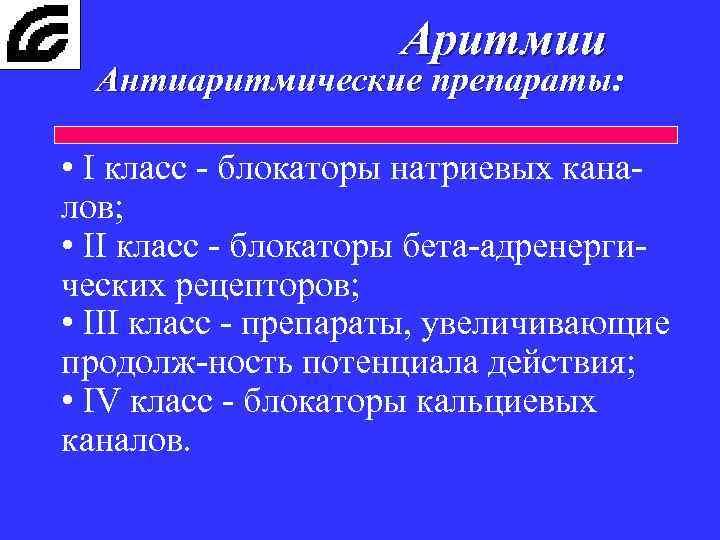 Аритмии Антиаритмические препараты: • I класс - блокаторы натриевых каналов; • II класс -