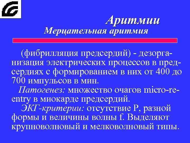 Аритмии Мерцательная аритмия (фибрилляция предсердий) - дезорганизация электрических процессов в предсердиях с формированием в