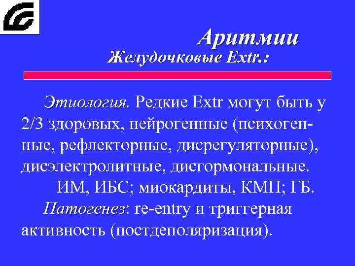 Аритмии Желудочковые Extr. : Этиология. Редкие Extr могут быть у 2/3 здоровых, нейрогенные (психогенные,