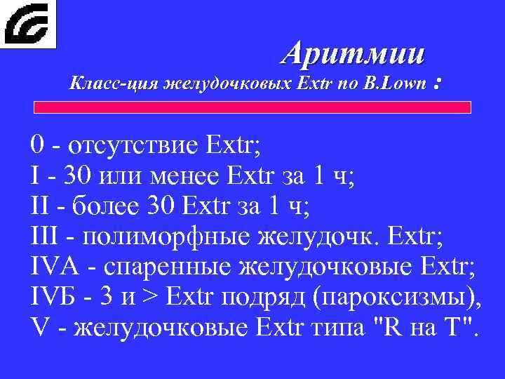 Аритмии Класс-ция желудочковых Extr по B. Lown : 0 - отсутствие Extr; I -