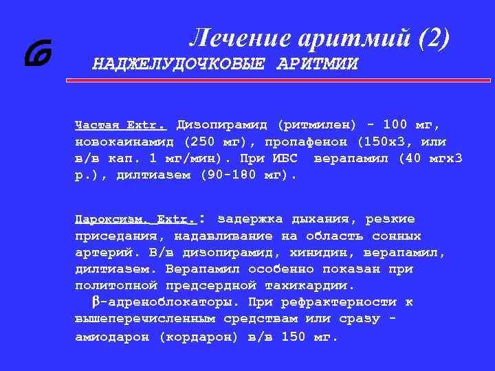 Лечение аритмий (2) НАДЖЕЛУДОЧКОВЫЕ APИTMИИ Частая Extr. Дизопирамид (ритмилен) - 100 мг, новокаинамид (250